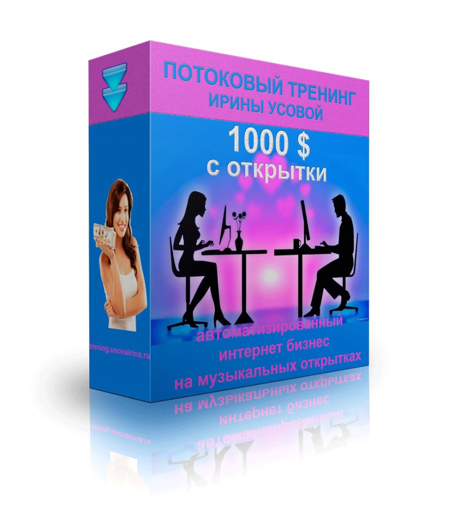trening1000