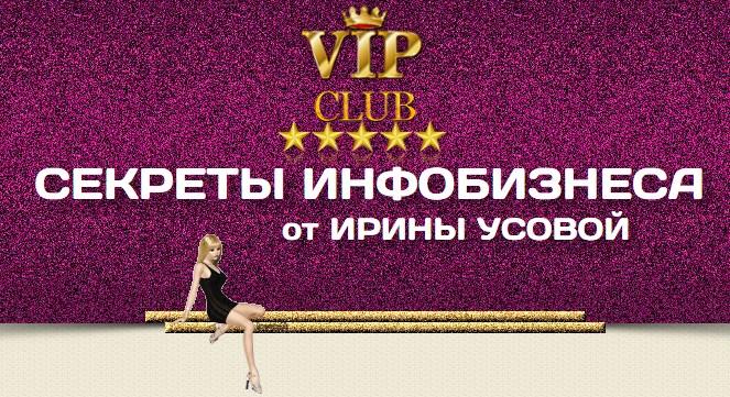 VIPklub